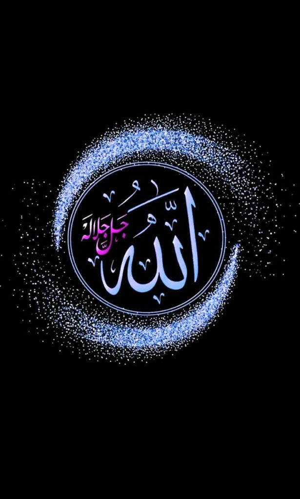 Allah.. 615x1024 - Resimli Hz Muhammed (SAV) Sözleri - İslam Peygamberi Hz Muhammed Sözleri,Hz Muhammed Hadisleri, mesajlar, dini-sozler
