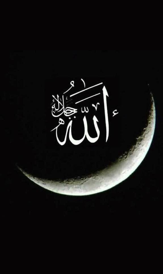Allah.... - Resimli Hz Muhammed (SAV) Sözleri - İslam Peygamberi Hz Muhammed Sözleri,Hz Muhammed Hadisleri, mesajlar, dini-sozler
